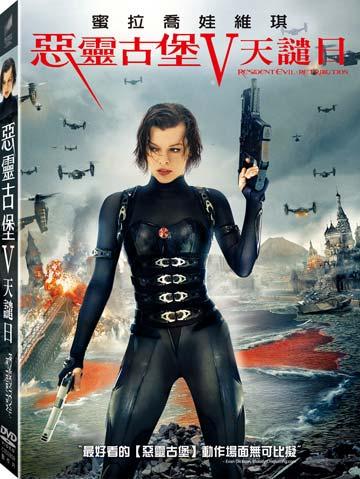 惡靈古堡V: 天譴日 DVD