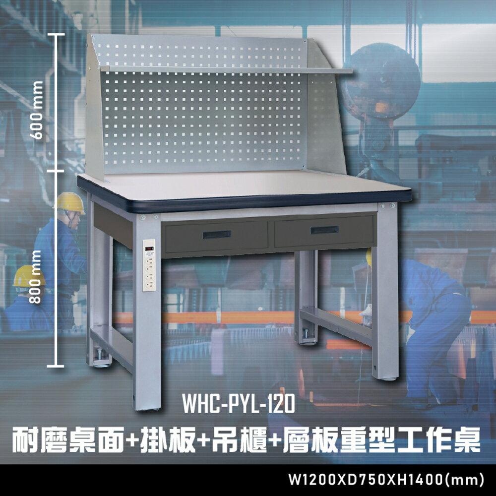 【辦公 】大富WHC-PYL-120 耐磨桌面-掛板-吊櫃-層板重型工作桌 辦公 工作桌 零件櫃 抽屜櫃