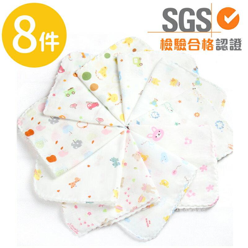 紗布巾 透氣吸水嬰兒紗布口水巾 紗布手帕(8條裝)  RA0150 【SGS檢驗合格】 好娃娃 0