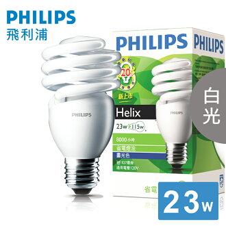 【飛利浦 PHILIPS LIGHTING】高亮版 23W E27 120V 螺旋省電燈泡-白光