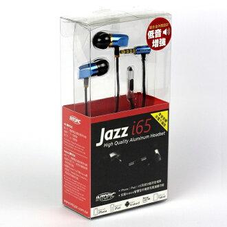 高質感鋁合金耳機麥克風 JAZZ-i65