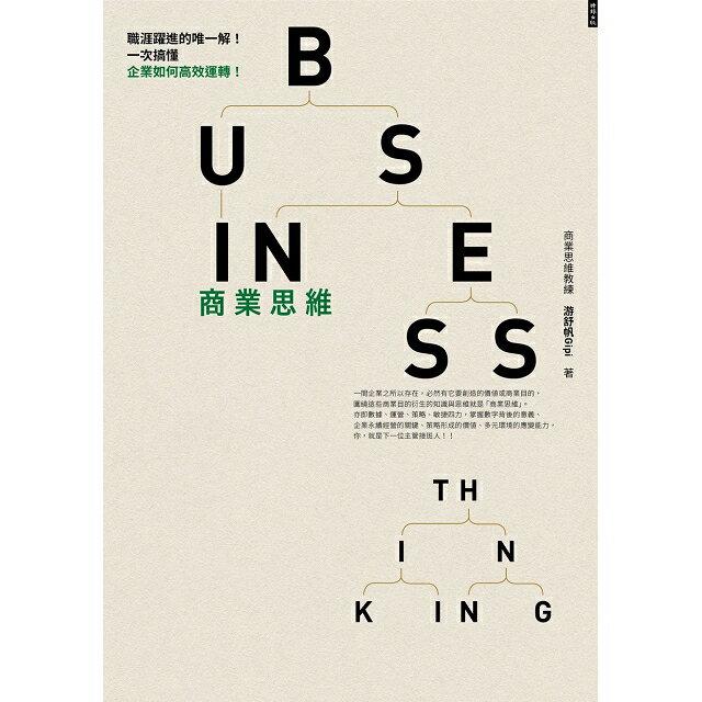 商業思維 BUSINESS THINKING—職涯躍進的唯一解!一次搞懂企業如何高效運轉!