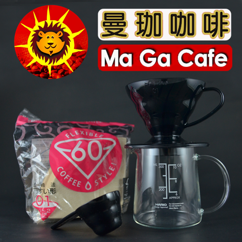 【曼珈咖啡】HARIO V60 手沖壺組