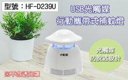 <br/><br/>  【尋寶趣】USB光觸媒行動攜帶式捕蚊燈/可接行動電源 捕蚊器 滅蚊器 補蚊燈 驅蟲器 防脫逃 HF-D239U<br/><br/>