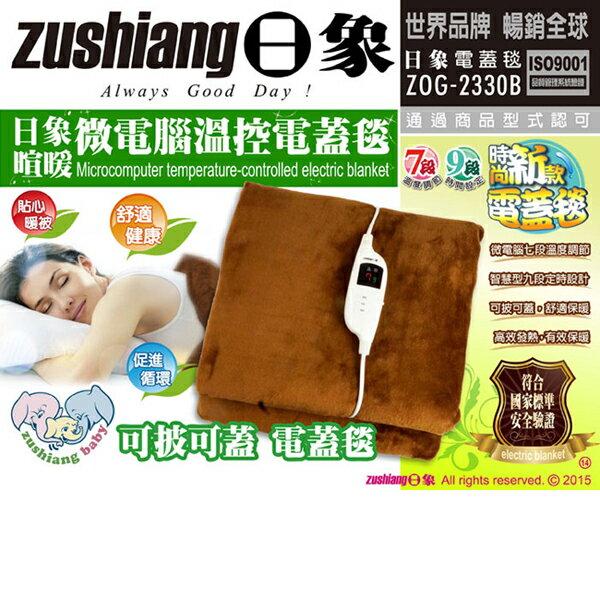 【日象】暄暖微電腦溫控電蓋毯(雙人) ZOG-2330B(促)