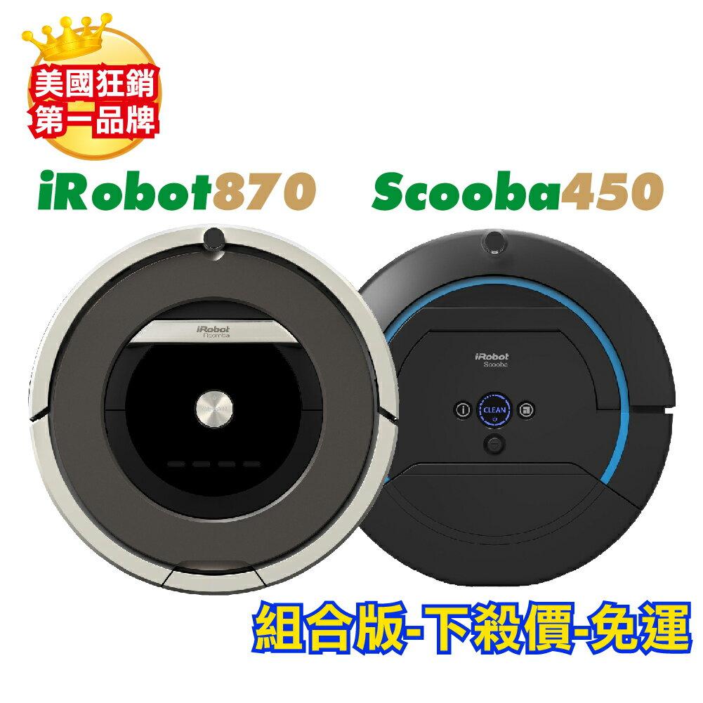 【美商國際】美國iRobot Roomba 870 + Scooba 450 吸+洗組合優惠價