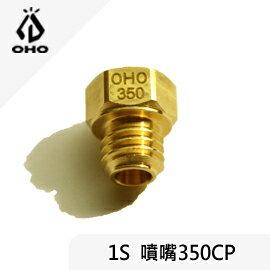 [ OHO ] 1S噴嘴 350CP / 350CP汽化燈用 / Petromax Aida Primus Radius... / LJN1S35
