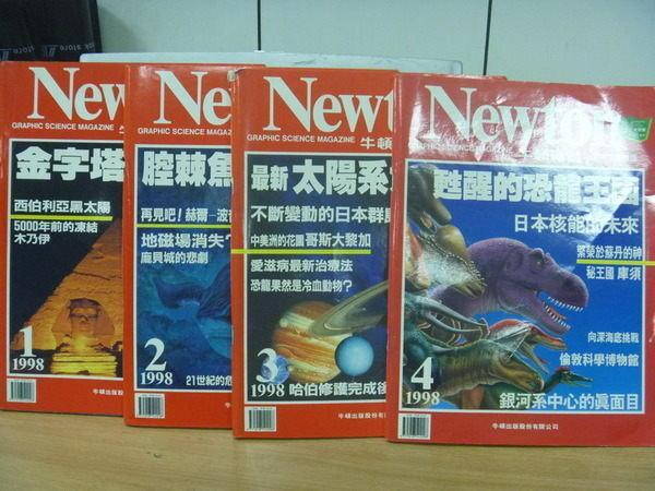 【書寶二手書T8/雜誌期刊_PPO】牛頓_1998/1~4月_4本合售_日本核能的未來等