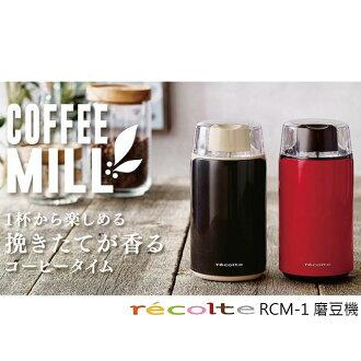 磨豆機 ★ recolte 日本麗克特 Coffee Mill RCM-1 台灣公司貨 免運 0利率