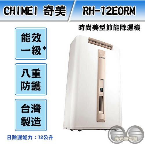 CHIMEI奇美時尚美型節能除濕機RH-12E0RM
