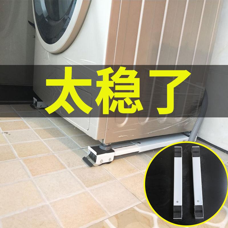 通用型洗衣機底座專用移動冰箱托架滾筒式波輪墊高全自動防震支架pd