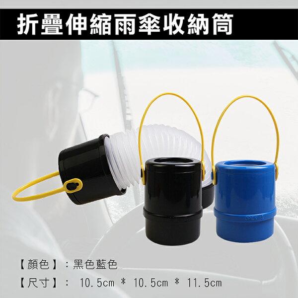 攝彩@折疊伸縮雨傘收納筒 可掛吊設計 車內雨具收納 車用可掛椅背雨傘桶 可調整長度 伸縮魔術筒 置物筒 汽車垃圾桶