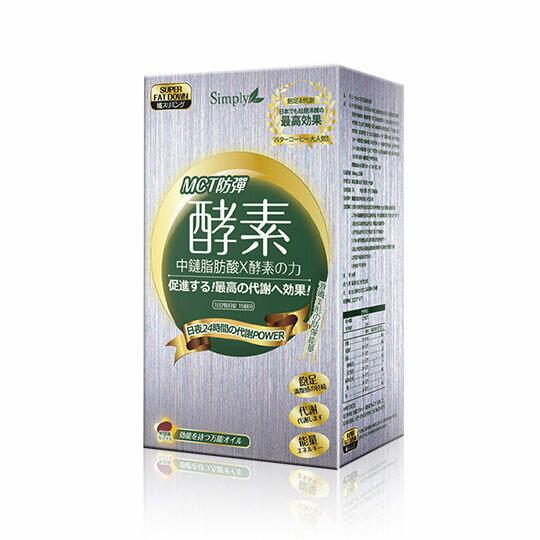 SimplyMCT防彈酵素膠囊30錠盒