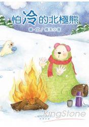 怕冷的北極熊