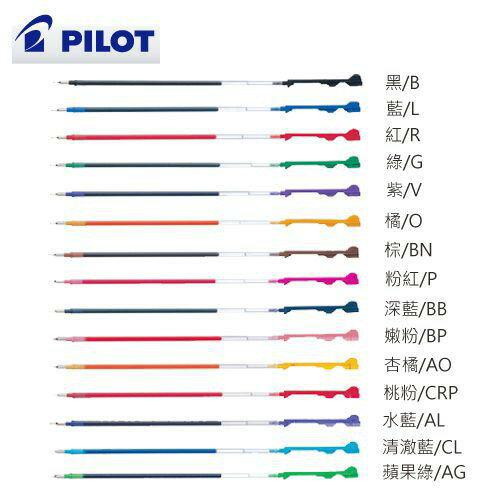 百樂PILOT BLS-CLT4 COLETO 0.4超細變芯筆替芯 筆芯 變芯筆芯 0.4mm