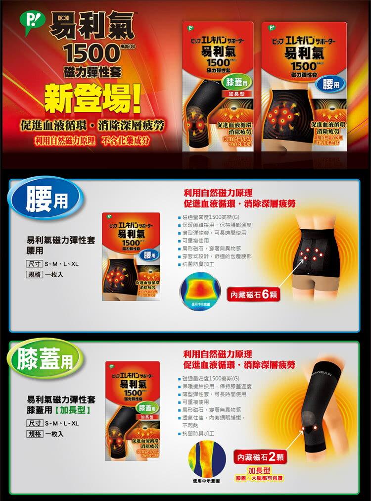 易利氣 磁力彈性套 腰用 1500M / L【德芳保健藥妝】 2