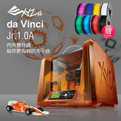 XYZprinting da vinci Jr. 1.0A 3D列印機 -7/31前加送低溫3D Pen + 兩個隨機耗材【愛買】