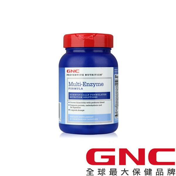 【GNC健安喜】優富消化酵素膠囊90顆