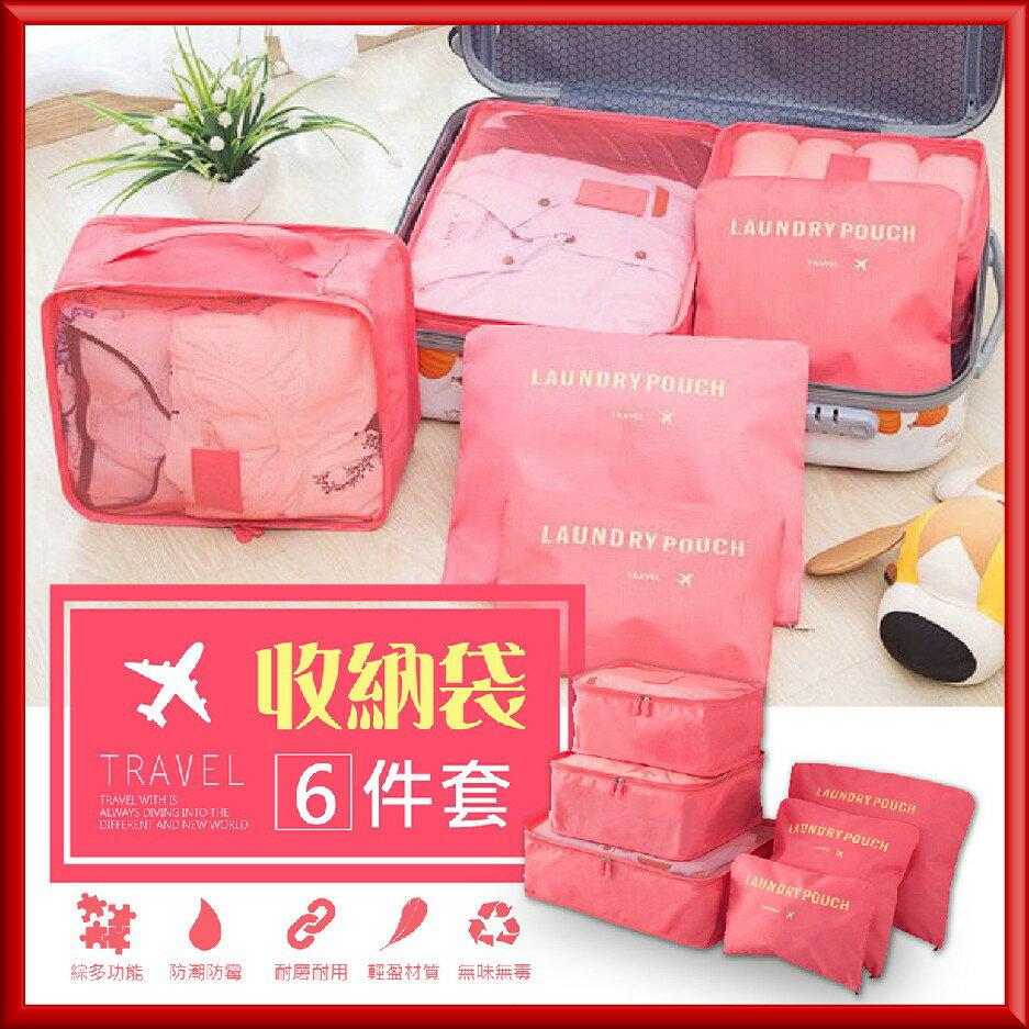 六件式-韓系透視旅行收納袋 6件組 整理包 手提袋 收納包 衣物行李袋 行李箱旅行袋 出國旅遊旅行收納袋【DE114】