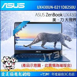 ASUS ZenBook UX430UN-0211D8250U 璀璨金 (14吋/i5-8250U/FHD/MX 150 獨顯2G/8G/256G SSD/W10) 筆記型電腦《全新原廠保固》