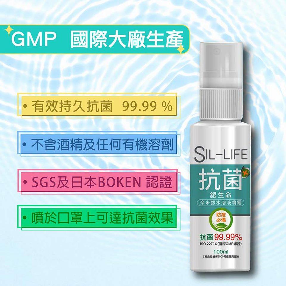 抗菌消毒噴霧-乾洗手防疫防護銀生命奈米銀噴霧 Ag+100ML (2入)