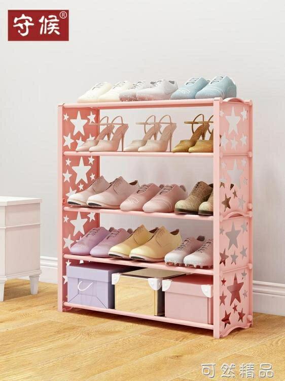 鞋架多層簡易家用經濟型門口組裝防塵鞋櫃宿舍門口小鞋架子省空間 618特惠