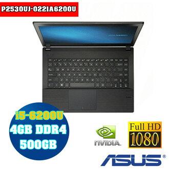 【ASUS】P2530UJ-0221A6200U i5-6200U 8GB 500G , W10P DG W7P/商務筆電/NB/筆記型電腦
