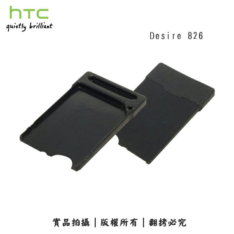 HTC Desire 826/626 專用 原廠 SIM 卡托/卡座/卡槽/SIM卡抽取座