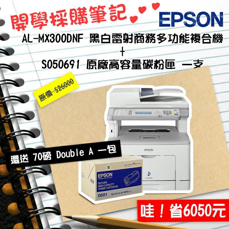 【浩昇科技】EPSON AL-MX300DNF 黑白雷射傳真複合機+S050691原廠匣一支+DA 70g 一包