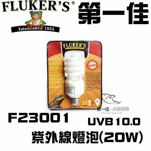 [第一佳水族寵物]美國FLUKER`SUVB10.0紫外線燈泡F2300120W爬蟲類紫外線燈泡寵物溫暖冬天免運