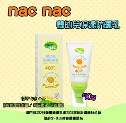 nac 嬰幼兒保濕防曬乳 SPF40 50g