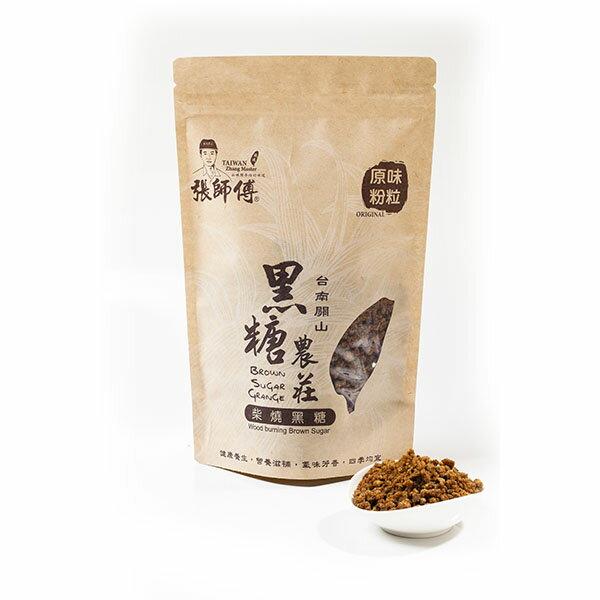 原味手工黑糖(袋裝/粉粒)500g-黑糖農莊張師傅手工柴燒黑糖