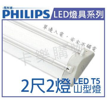 卡樂購物網:PHILIPS飛利浦LEDTMS168T59W4000K自然光2燈全電壓山型燈_PH430604