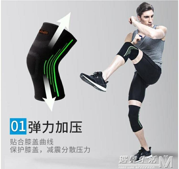 樂天送點數啦!運動護膝男籃球跑步騎行健身裝備女半月板損傷膝蓋深蹲超薄款護具