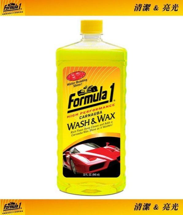 權世界@汽車用品 美國 Formula 1 高泡沫 棕櫚光澤 上蠟清潔撥水 洗車精(中) 13700 946ml