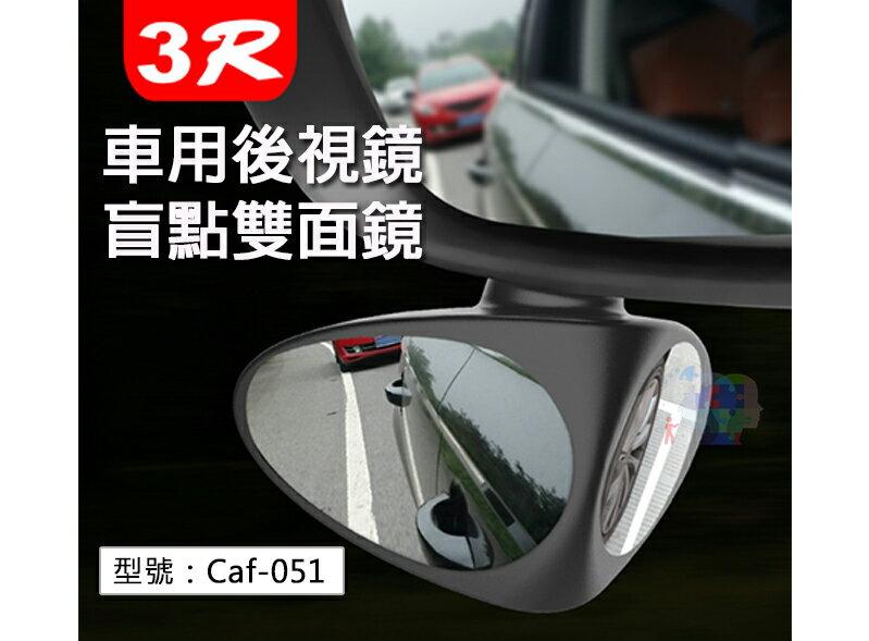 【尋寶趣】3R後視鏡 盲點雙面鏡 廣角鏡 曲面後視鏡 後照鏡 輔助鏡 汽車百貨 汽車精品 Caf-051 0