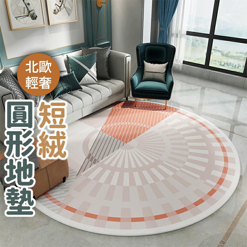 北歐輕奢風圓形地毯(120*120) 地毯 吸水墊 腳踏墊 踏墊 0