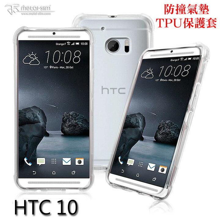 【愛瘋潮】Metal-Slim HTC 10 防撞氣墊TPU 手機保護套 空壓殼 手機殼
