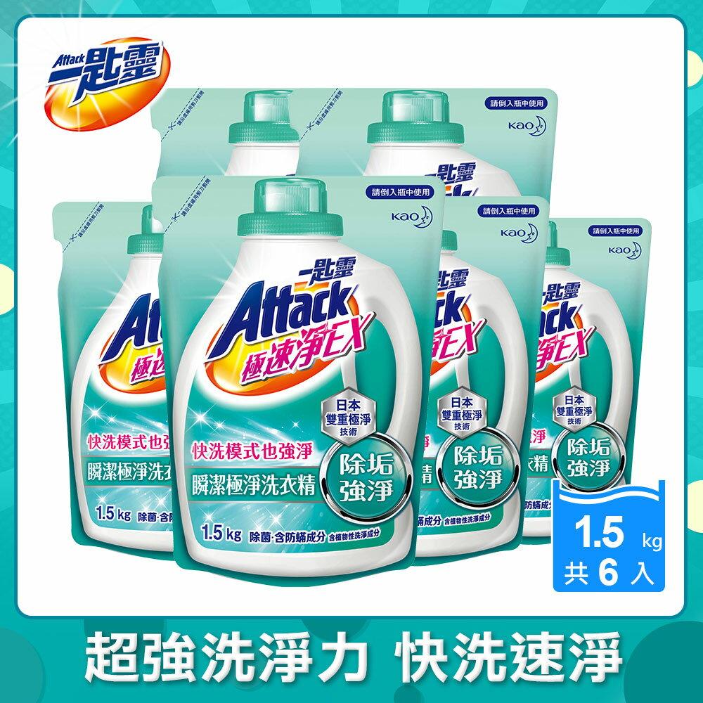 日本樂天官方旗艦店 一匙靈 極速淨EX瞬潔極淨洗衣精 補充包1.5kgX6(箱購)