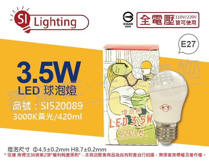 旭光 LED 3.5W 3000K 黃光 E27 全電壓 球泡燈  SI520089