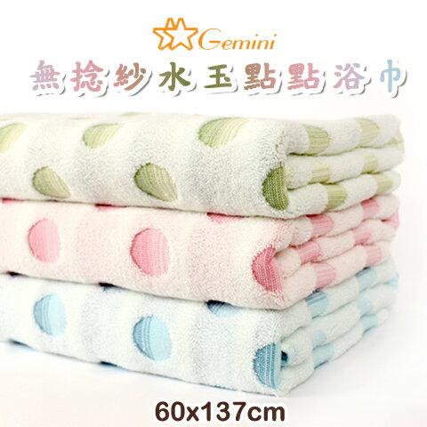 衣襪酷 EWAKU:無捻紗水玉點點100%棉浴巾吸水透氣快乾柔軟雙星Gemini