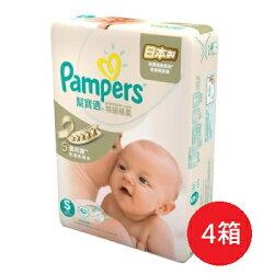 全新日本製幫寶適 箱購特級棉柔尿布x4箱(S號)(箱/62片)