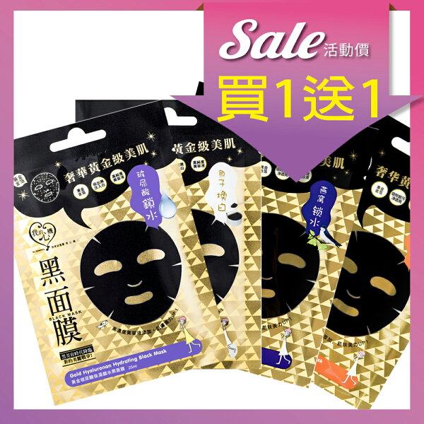 【買1送1】我的心機黃金頂級系列面膜1片4款可選ELLA推薦頂級保養黃金添加