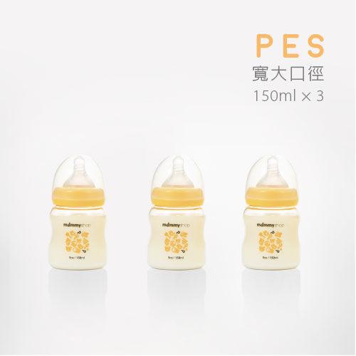*贈環蓋組1入* 媽咪小站 - 母感體驗 PES防脹氣奶瓶 寬大口徑 150ml 3入 - 限時優惠好康折扣