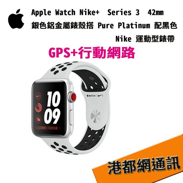 蘋果AppleWatchNike+Series3LET42mm(GPS+行動網路)銀色鋁金屬錶殼搭PurePlatinum+黑色Nike運動型錶帶
