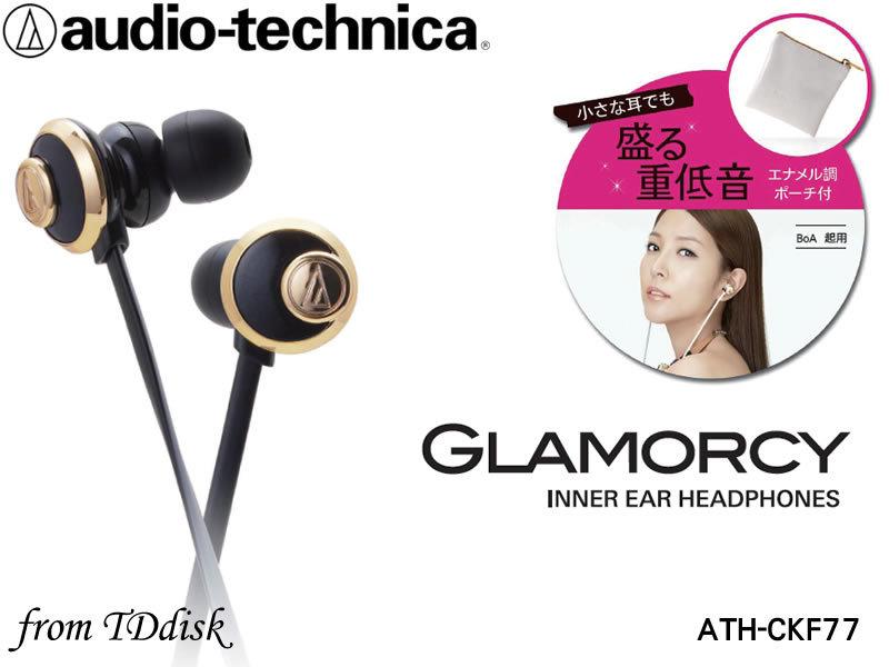 志達電子 ATH~CKF77 audio~technica 鐵三角 Glamorous S