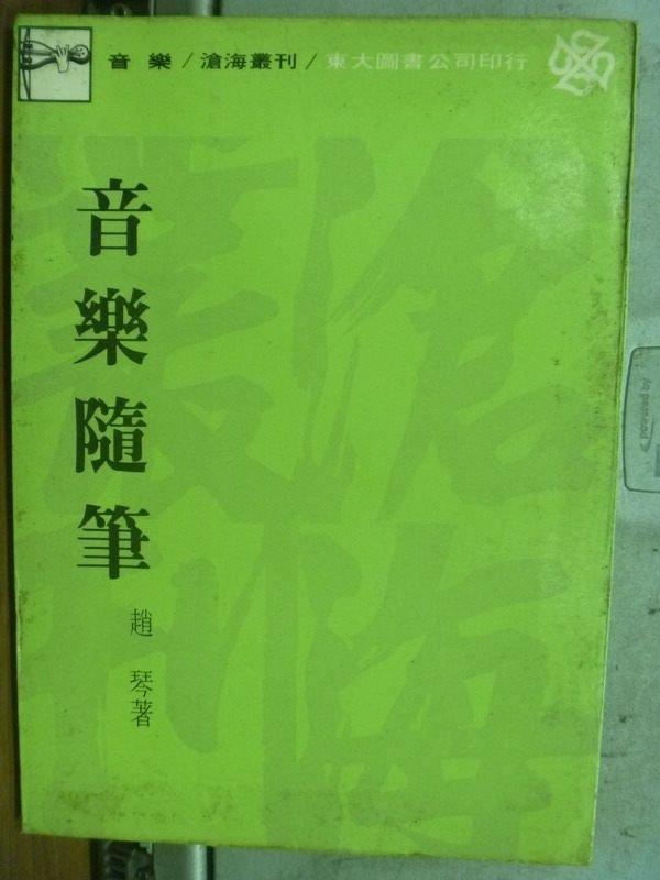 【書寶二手書T8/古書善本_HNN】音樂隨筆_趙琴_民62年初版