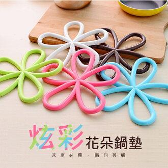 【酷創意】花朵形防燙隔熱墊 防滑餐桌PVC鍋墊 糖果色碗墊盤墊(E273)