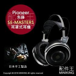 日本代購 日本製 一年保固 先鋒 Pioneer SE-MASTER1 旗艦級 耳罩式耳機 手工製