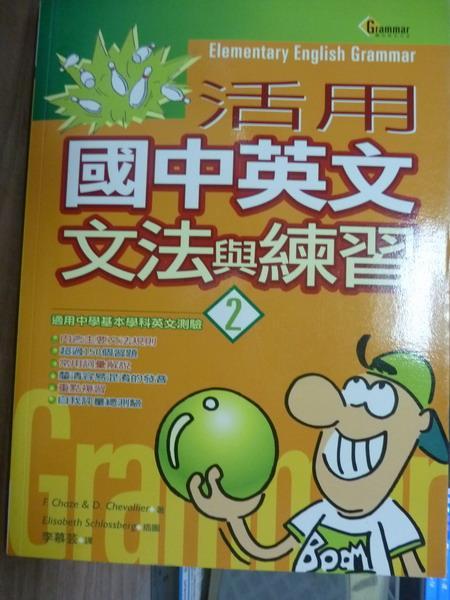 【書寶二手書T8/語言學習_QGC】活用國中英文文法與練習_F.Chaze
